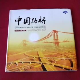 2011中国邮票 中国路桥