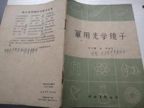 军用光学镜子(1960年1版1印)