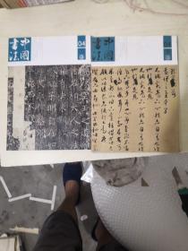 中国书法2017年4月(ab卷)【总303,304期】