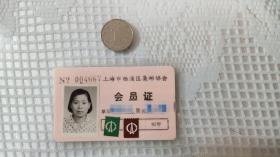 上海市杨浦区集邮协会会员证,少见!!!