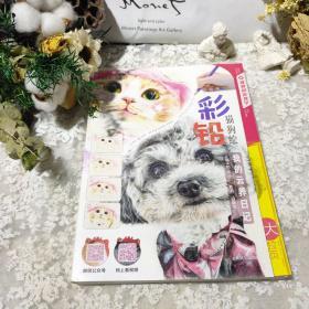 彩铅猫狗绘我的云养日记