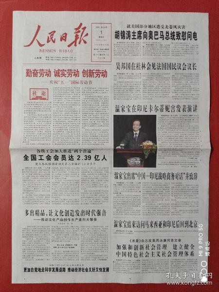 人民日报2011年5月1日。(4版全)