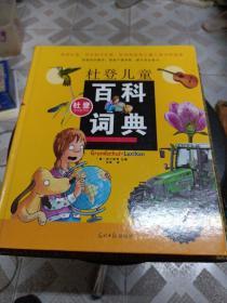 杜登儿童百科词典
