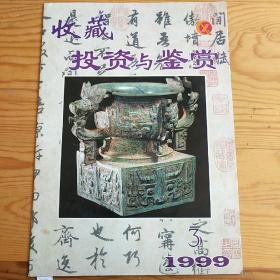 收藏,投资与鉴赏,1999.年