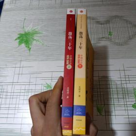 激荡三十年(上下):中国企业1978-2008(品如图有水印)
