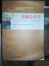 基础会计学(2014年版)课程代码00041