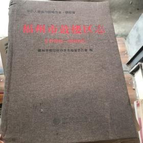 福州市鼓楼区志1996-2005