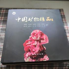 中国矿物精品2018