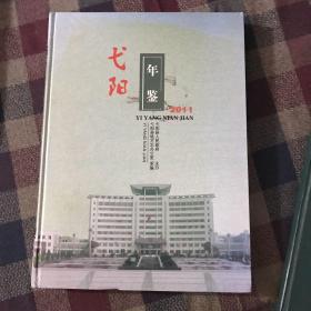 弋阳年鉴2011