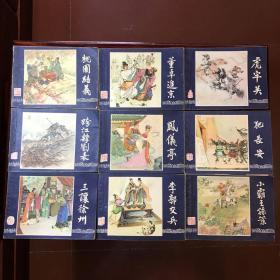 连环画 三国演义一套48本 原装83年版