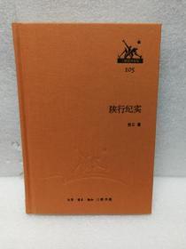 三联经典文库第二辑 陕行纪实(9787108046062)