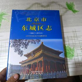 北京市东城区志 1996.1-2010.6
