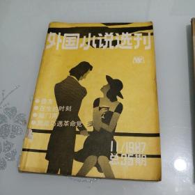 外国小说选刊 1981年第11期