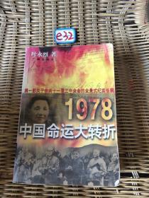 1978:中国命运的大转折