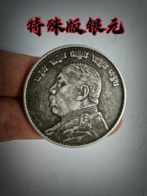 特殊版银元