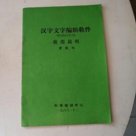 汉字文字编辑软件使用说明