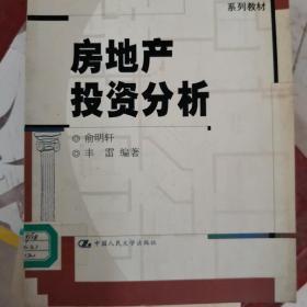 21世纪房地产系列教材:房地产投资分析