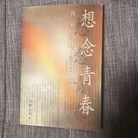 想念青春 玛拉沁夫散文选 蒙古族著名月假玛拉沁夫签名签赠 中蒙文双语签名 少见