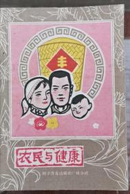 农民与健康 83年1版1印 包邮挂刷