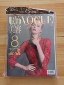 服饰与美容 VOGUE 2013年9月  璀璨八周年(附赠品)