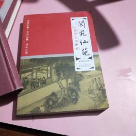 阆苑仙葩——红楼梦艺术世界