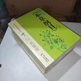 彩色图解《汤头歌决》《伤寒论》《黄帝内经》《温病条辨》《神农本草经》《本草纲目》六册合售