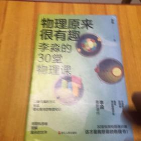 物理原来很有趣:李淼的30堂物理课