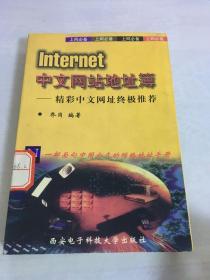 Internet中文网站地址簿:精彩中文网址终极推荐