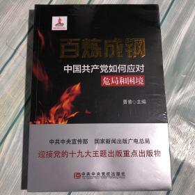 百炼成钢:中国共产党如何应对危局和困境