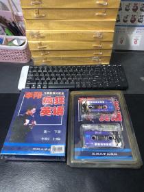 李阳疯狂英语 练习册(高一·上下册)书+磁带(全新未使用)