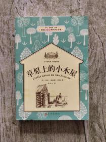 草原上的小木屋:小木屋系列 经典插图版
