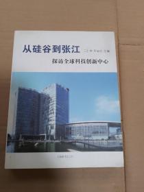 从硅谷到张江 探访全球科技创新中心
