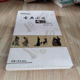 古典小说闲话 正版 无笔迹