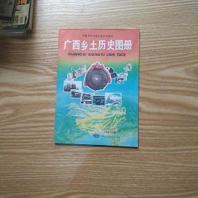 广西乡土历史图册