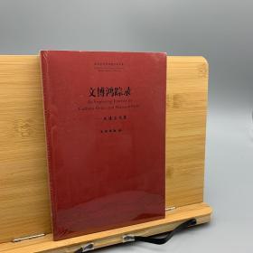 文博鸿踪录-成建正文集
