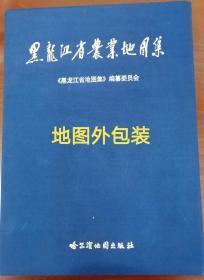 黑龙江省农业地图集(带函套盒)