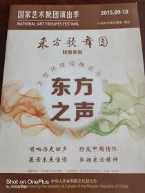 节目单:东方之声——大型环球经典音乐会·东方歌舞团 附门票