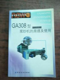 GA308型浆纱机的原理及使用——纺织新技术书库   原版内页干净