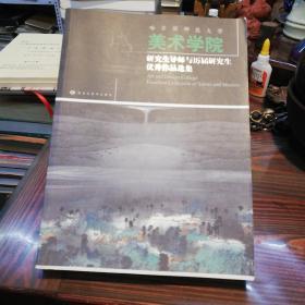 哈尔滨师范大学美术学院研究生导师与历届研究生优秀作品选集