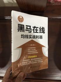 """黑马在线:均线实战利器/""""江氏操盘实战金典""""系列之五"""