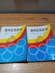奥林匹克数学上下册