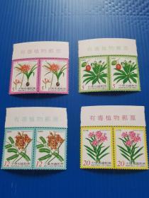 特414有毒植物邮票    顶边双连   原胶全品