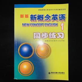 新版新概念英语同步练习1(修订版)/新版新概念英语学习与测试辅导系列