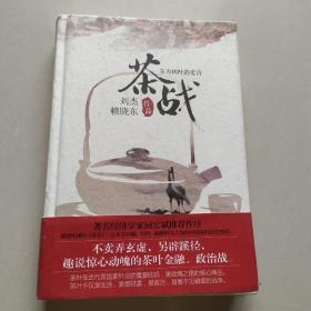 茶战:东方树叶的史诗