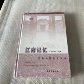 常熟日报文库:江南记忆(常熟的那些人和事)未开封
