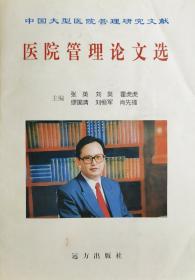 医院管理论文选(中国大型医院管理研究文献)