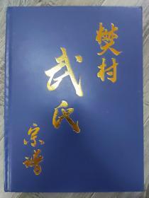 樊村武氏宗谱。