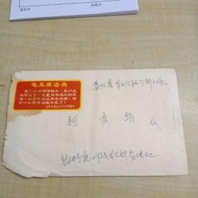 1968年实寄封(信封红色毛主席语录)~内有信2张