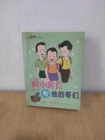 胆小班长和他的哥们/快乐少年系列