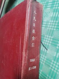 现货:人民日报索引1981年1-12